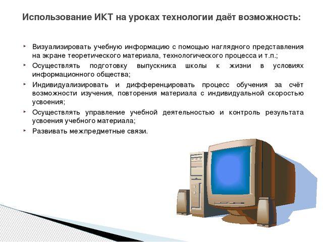 Визуализировать учебную информацию с помощью наглядного представления на экра...