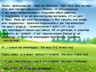 Халық арасында кең тараған ойынның бірі- «Сақина тастау». «Сақина тастау» ойы
