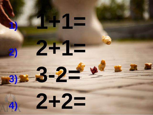 1+1= 2+1= 3-2= 2+2=