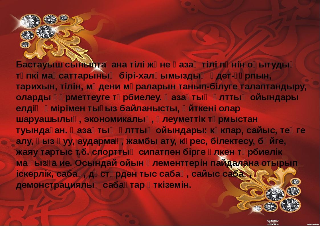 Бастауыш сыныпта ана тілі және қазақ тілі пәнін оқытудың түпкі мақсаттарының...