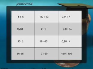разминка Шокало О.П. 54 :6= 9 80 : 40= 2 0,14 : 7= 0,02 9+34= 43 2∙ 9 = 18 4,