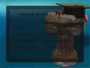- 9,5 ˂ 0, поэтому отмечаем на числовой оси точки лежащие слева от 0 Шокало О