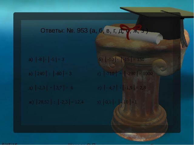 - 9,5 ˂ 0, поэтому отмечаем на числовой оси точки лежащие слева от 0 Шокало О...