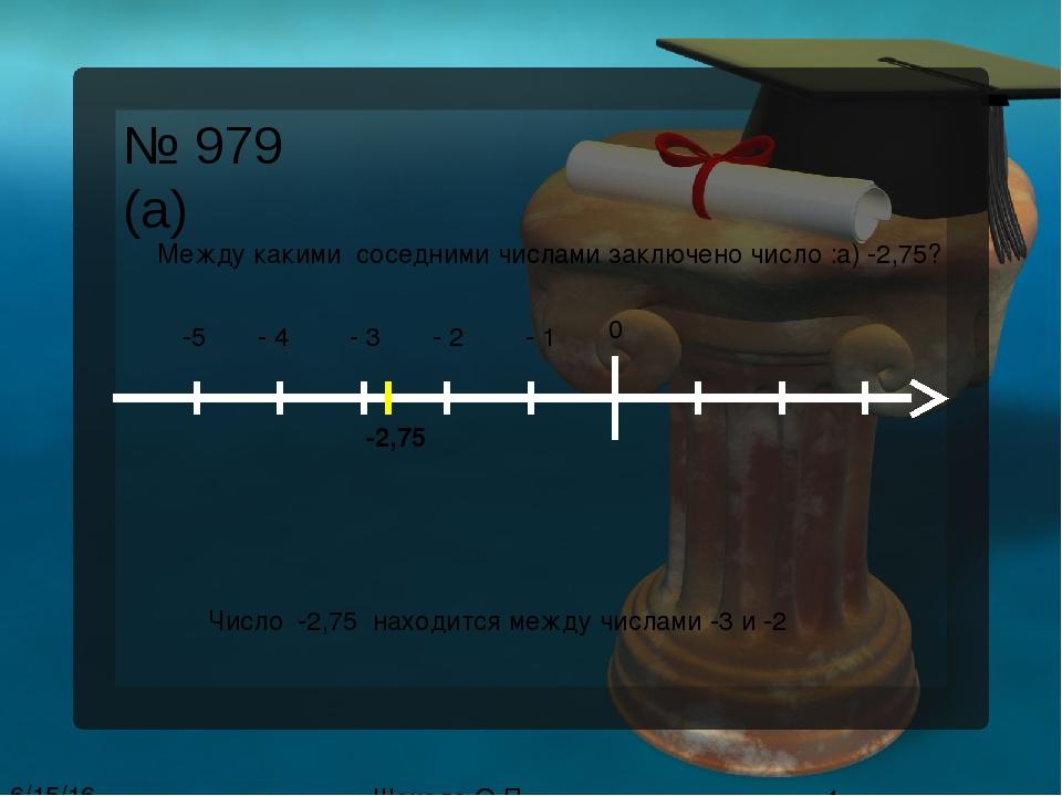 Петя Иванов решил №953 , но при переписывании с черновика перепутал ответы. П...