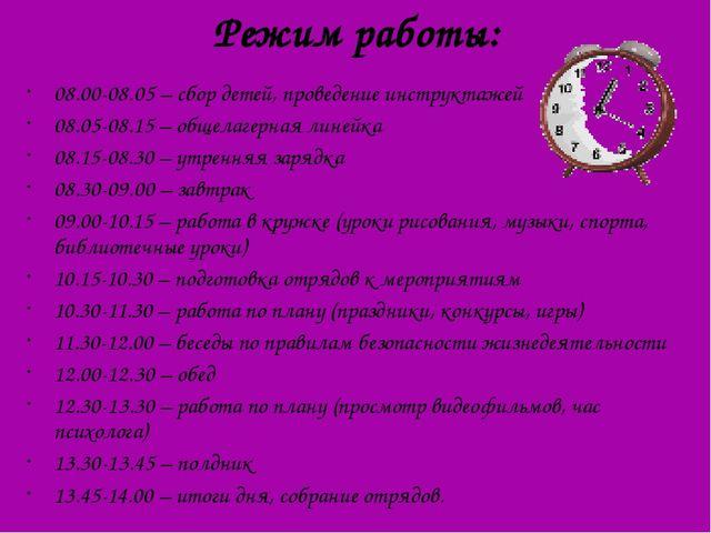 Режим работы: 08.00-08.05 – сбор детей, проведение инструктажей 08.05-08.15 –...