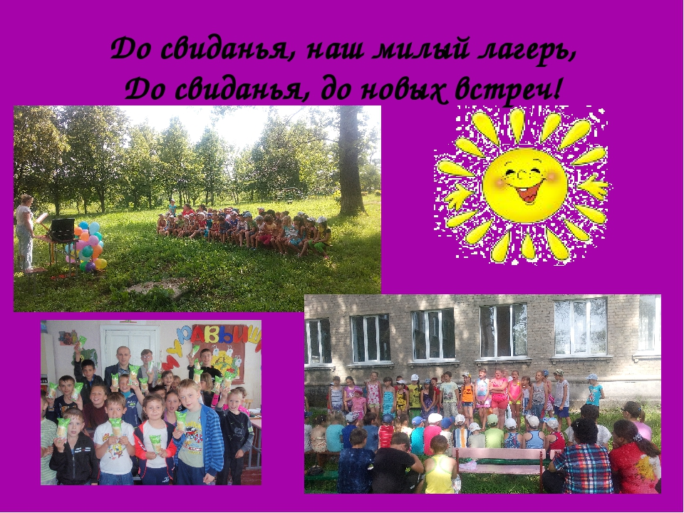 До свиданья, наш милый лагерь, До свиданья, до новых встреч!