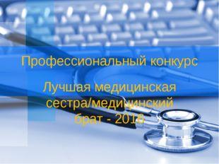 Профессиональный конкурс Лучшая медицинская сестра/медицинский брат - 2016