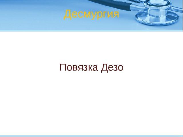 Десмургия Повязка Дезо