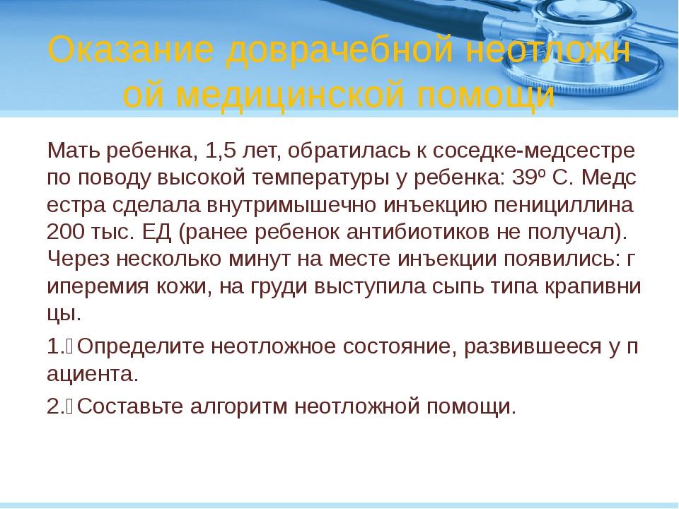 Оказание доврачебной неотложной медицинской помощи Мать ребенка, 1,5 лет, обр...