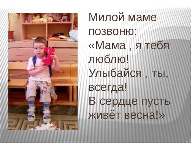 Милой маме позвоню: «Мама , я тебя люблю! Улыбайся , ты, всегда! В сердце пус...