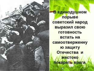 В единодушном порыве советский народ выразил свою готовность встать на самоот