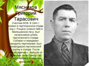 Мясников Григорий Тарасович Участник ВОВ. В 1941 г. воевал в партизанском отр