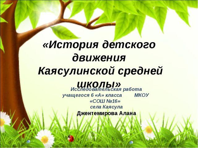 «История детского движения Каясулинской средней школы» Исследовательская рабо...