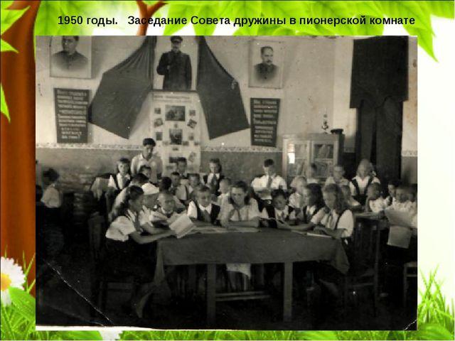 1950 годы. Заседание Совета дружины в пионерской комнате