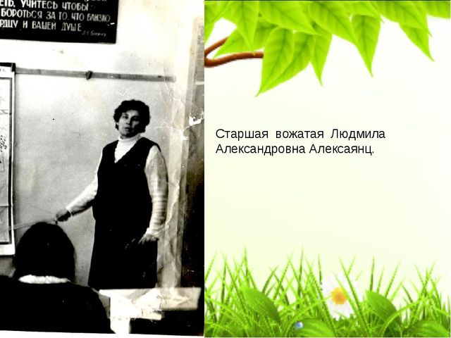 Старшая вожатая Людмила Александровна Алексаянц.