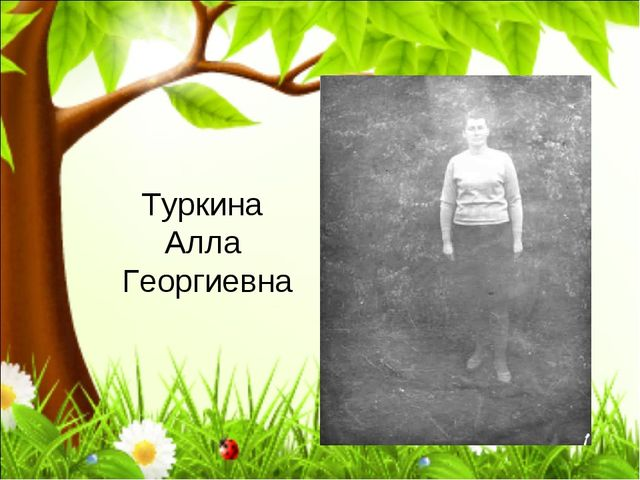 Туркина Алла Георгиевна