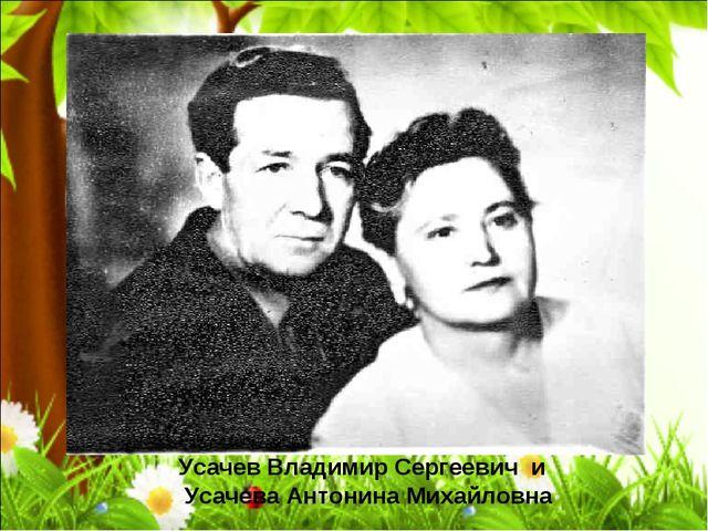 Усачев Владимир Сергеевич и Усачева Антонина Михайловна
