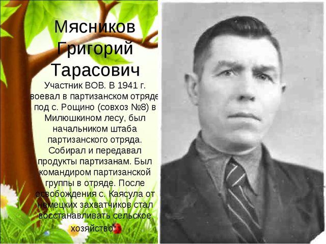 Мясников Григорий Тарасович Участник ВОВ. В 1941 г. воевал в партизанском отр...