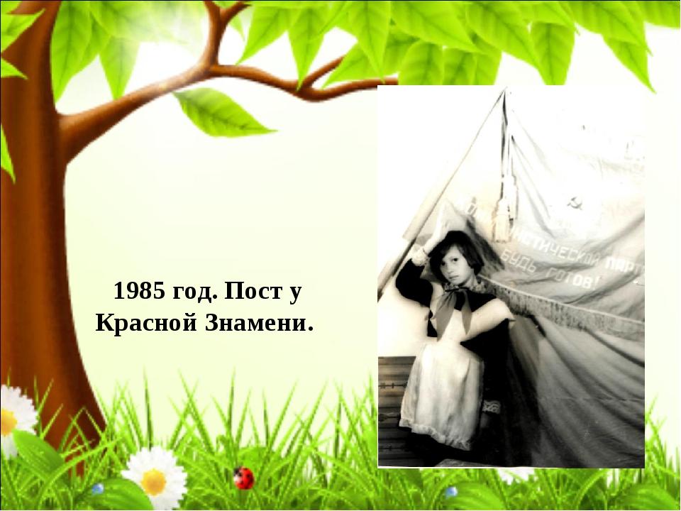 1985 год. Пост у Красной Знамени.