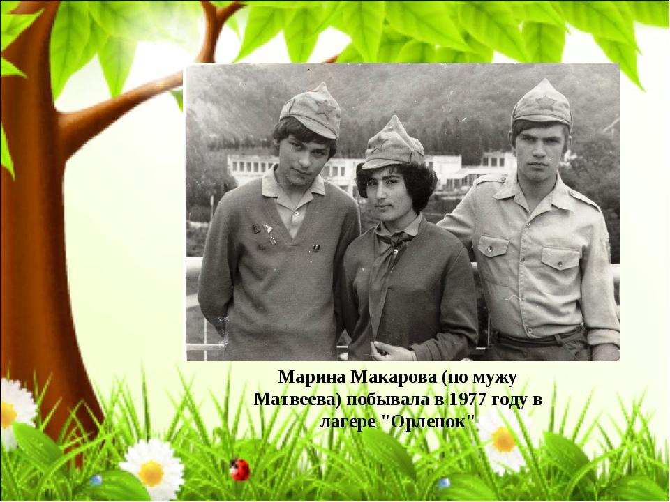 """Марина Макарова (по мужу Матвеева) побывала в 1977 году в лагере """"Орленок"""""""