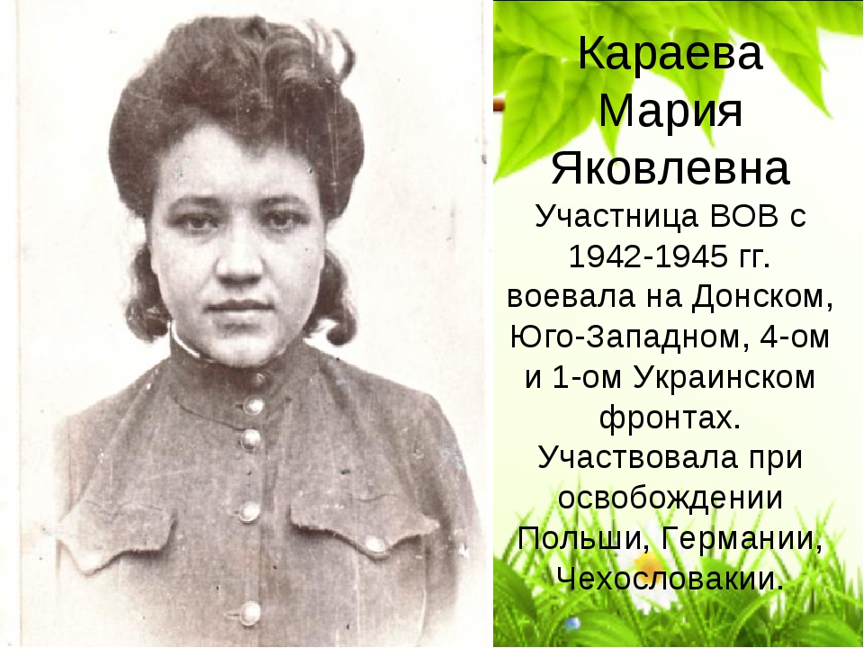 Караева Мария Яковлевна Участница ВОВ с 1942-1945 гг. воевала на Донском, Юго...