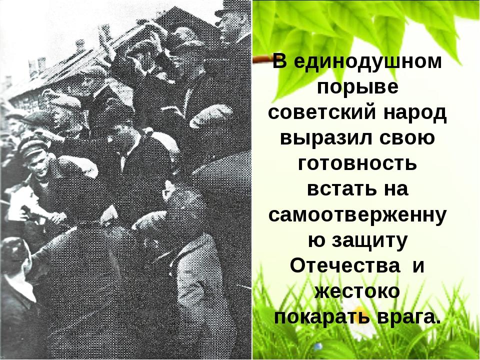 В единодушном порыве советский народ выразил свою готовность встать на самоот...