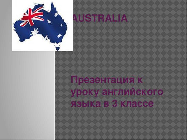 AUSTRALIA Презентация к уроку английского языка в 3 классе
