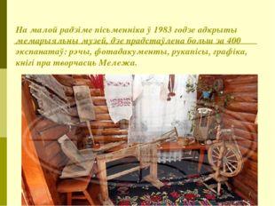 На малой радзіме пісьменніка ў 1983 годзе адкрыты мемарыяльны музей, дзе прад