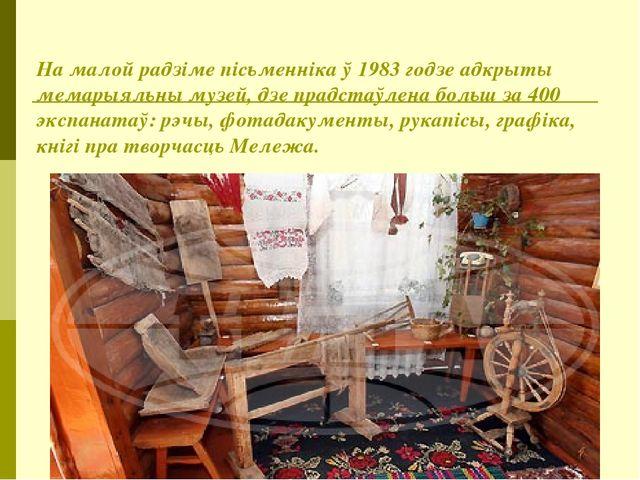 На малой радзіме пісьменніка ў 1983 годзе адкрыты мемарыяльны музей, дзе прад...