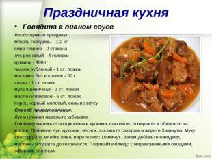 Праздничная кухня Говядина в пивном соусе Необходимые продукты: мякоть говяди