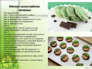 Мятно-шоколадное печенье Как приготовить: Шаг 1: Масло и сахар вместе взбить