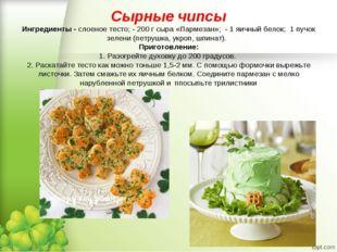 Сырные чипсы Ингредиенты - слоеное тесто; - 200 г сыра «Пармезан»; - 1 яичный