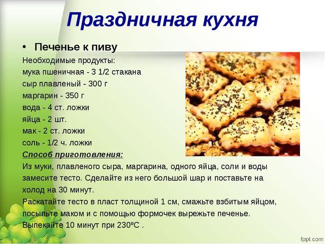Праздничная кухня Печенье к пиву Необходимые продукты: мука пшеничная - 3 1/2...