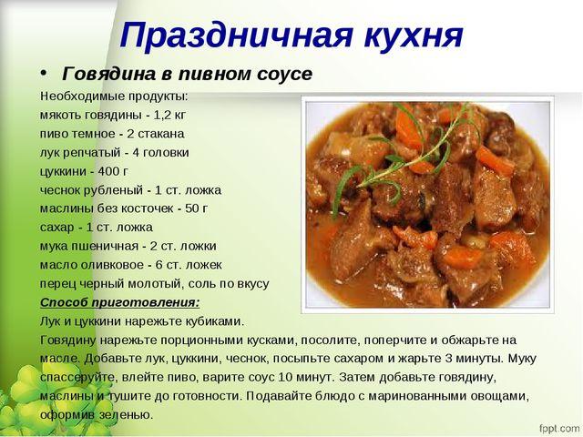 Праздничная кухня Говядина в пивном соусе Необходимые продукты: мякоть говяди...
