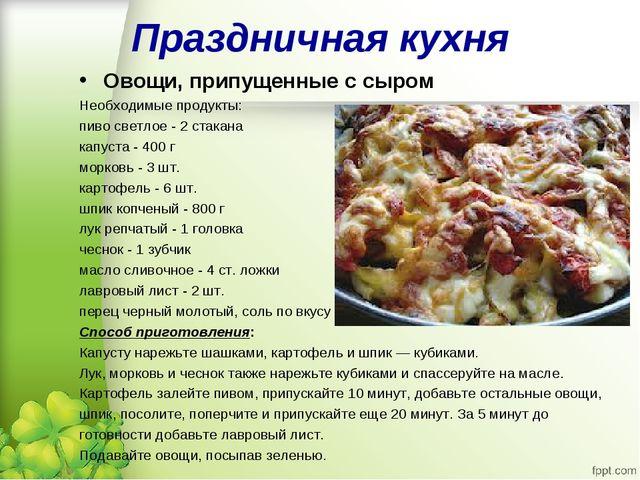 Праздничная кухня Овощи, припущенные с сыром Необходимые продукты: пиво светл...