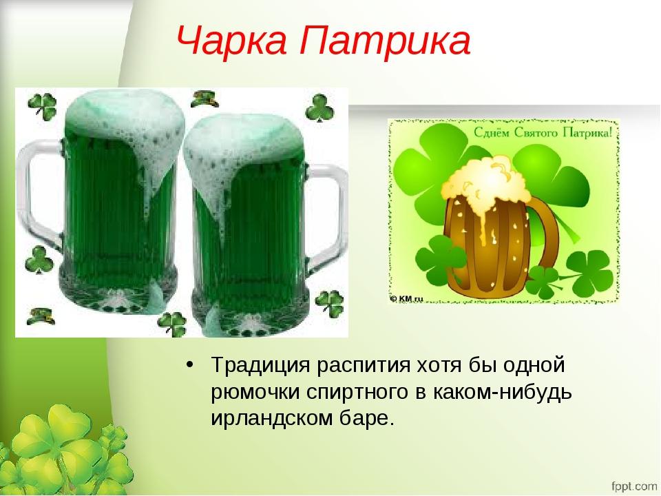 Чарка Патрика Традиция распития хотя бы одной рюмочки спиртного в каком-нибуд...