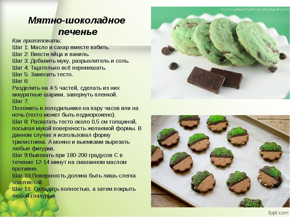 Мятно-шоколадное печенье Как приготовить: Шаг 1: Масло и сахар вместе взбить...