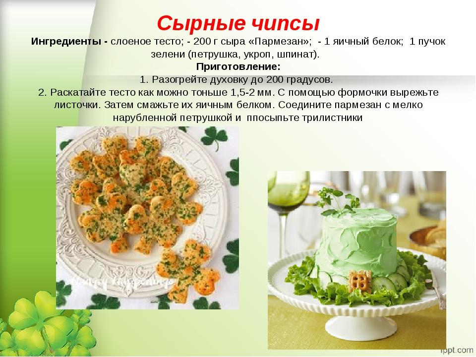 Сырные чипсы Ингредиенты - слоеное тесто; - 200 г сыра «Пармезан»; - 1 яичный...