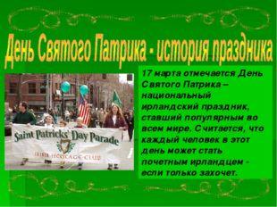 17 марта отмечается День Святого Патрика – национальный ирландский праздник,