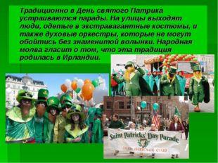 Традиционно в День святого Патрика устраиваются парады. На улицы выходят люд