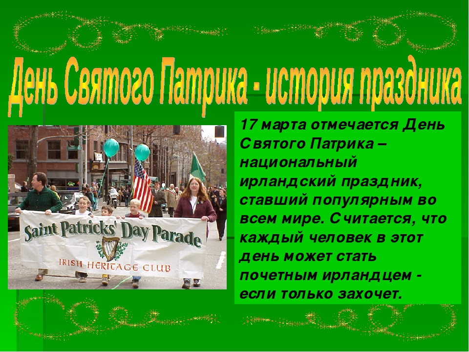 17 марта отмечается День Святого Патрика – национальный ирландский праздник,...