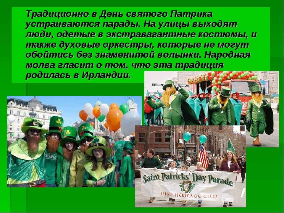 Традиционно в День святого Патрика устраиваются парады. На улицы выходят люд...