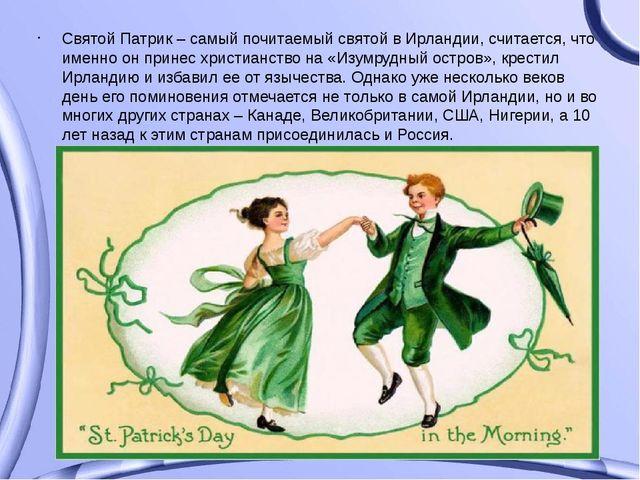 Святой Патрик – самый почитаемый святой в Ирландии, считается, что именно он...