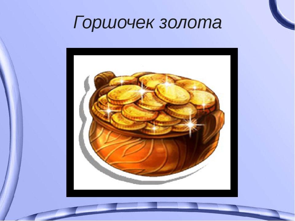 Горшочек золота