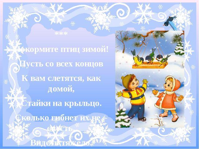 *** Покормите птиц зимой! Пусть со всех концов К вам слетятся, как домой, Ст...