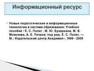 Новые педагогические и информационные технологии в системе образования: Учебн