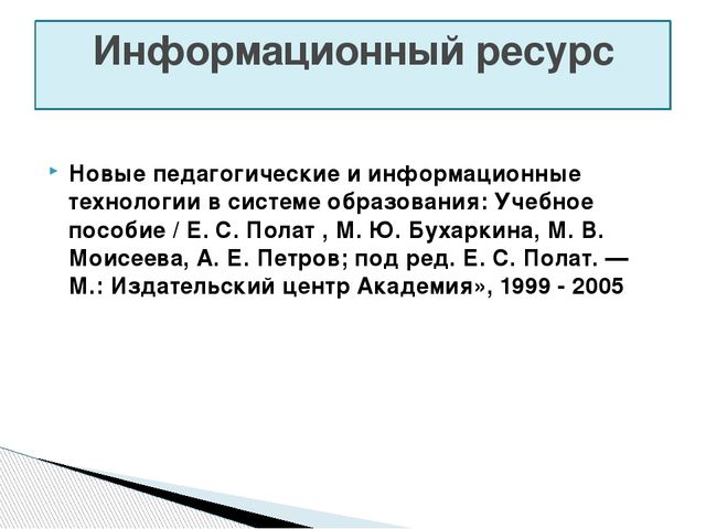 Новые педагогические и информационные технологии в системе образования: Учебн...