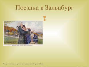 Моцарт и Констанция во время своего медового месяца. Открытка XIX века Несмо