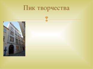 Вена, Домгассе 5. Квартира Моцарта, 2 этаж Находясь в зените своей славы, Мо