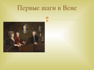 Семья Моцартов. На стене — портрет матери. Художник Иоганн Непомук де ла Кро